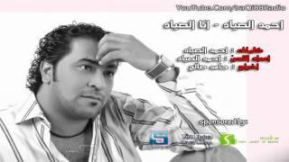تحميل اغاني احمد الصياد - انا الصياد 2012 MP3