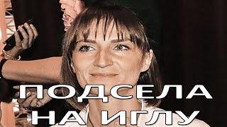 Ужасные последствия Вдова подсела на иглу после смерти Марьянова  (17.01.2018)