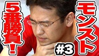 [Part3]真のモンスト好きはどっちだ!?マックスむらいvsHIKAKINモンスト愛情対決5番勝負!!:GooglePlayGAMEWEEK