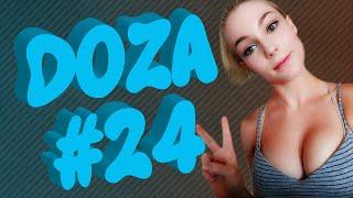 COUB DOZA #24 / Лучшие приколы 2019 / Best Cube / Смешные видео / Доза Смеха