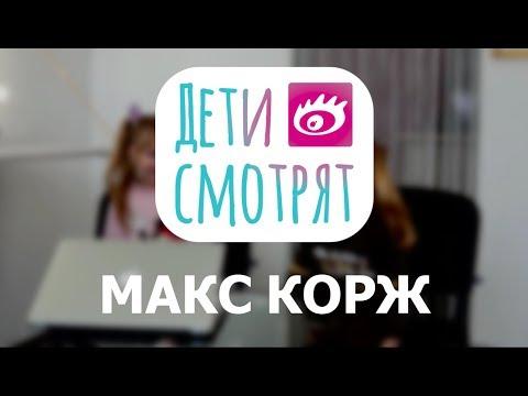 Дети смотрят Макс Корж - Контрольный / Реакция детей на клип Макс Корж - Контрольный