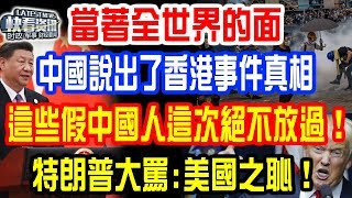 霸氣!當著全世界的面,中國說出了香港事件真相!這些假中國人北京這次絕不放過!特朗普大罵:美國之恥!