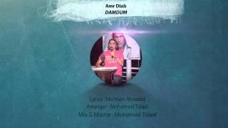 Damdum - Amr Diab / دمدوم - عمرو دياب تحميل MP3