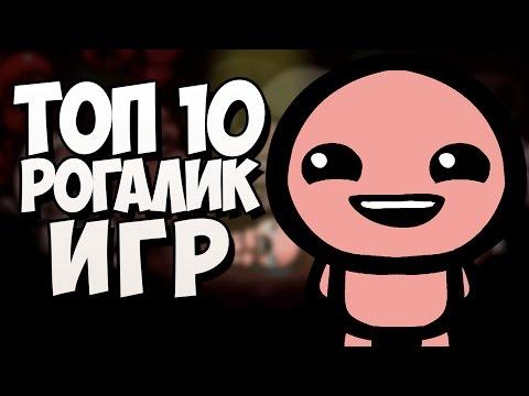 ТОП 10 РОГАЛИК ИГР
