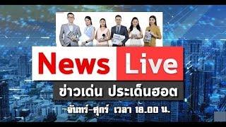 Live : News Live ข่าวเด่นประเด็นฮอต 1 มิ.ย. 2563 เด้ง8ตำรวจเพชรบุรีเอี่ยวเรียกรับผลประโยชน์ยาเสพติด