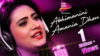 Abhimanini e amania dheu sasmita mishra youtube.