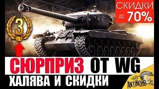 💥СЮРПРИЗ ОТ WG НА ЧЕРНУЮ ПЯТНИЦУ В World of Tanks