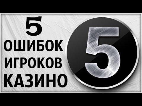5 Главных Ошибок Новичков Казино онлайн. Советы новым игрокам. Верификация. Схемы обман. Рейтинг топ