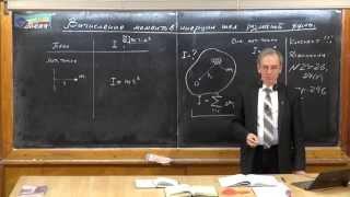 Маховое колесо имеющее момент инерции 245