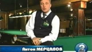 Смотреть онлайн Урок игры в русский бильярд для начинающих