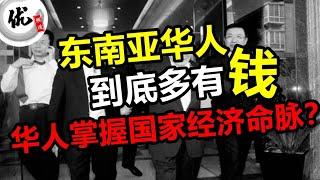 华人在东南亚到底多有钱??已经统治东南亚经济??为什么只有华人在东南亚成功?