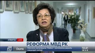 Реформа МВД РК. Мнение эксперта
