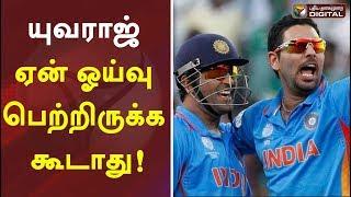 யுவராஜ் ஏன் ஓய்வு பெற்றிருக்க கூடாது!   Yuvraj Singh's Retirement From Cricket   We Need Yuvraj