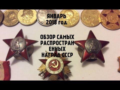 СКОЛЬКО СТОЯТ САМЫЕ РАСПРОСТРАНЕННЫЕ ОРДЕНА И МЕДАЛИ СССР