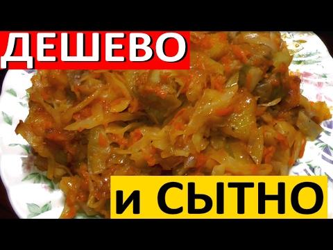 ПРОСТОЙ РЕЦЕПТ Тушёная капуста с Картошкой и мясом / экономное меню НО СЫТНОЕ