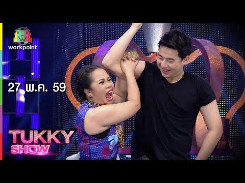Tukky Show ตุ๊กกี้โชว์ (รายการเก่า)  | หนุ่มสปอร์ตแมน | ตลกคณะ แคระ ซุปเปอร์ฮา | 27 พ.ค.59