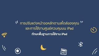 iPadOS - การปรับแต่งหน้าจอหลักตามสไตล์ของคุณ และการใช้งานศูนย์ควบคุมบน iPad