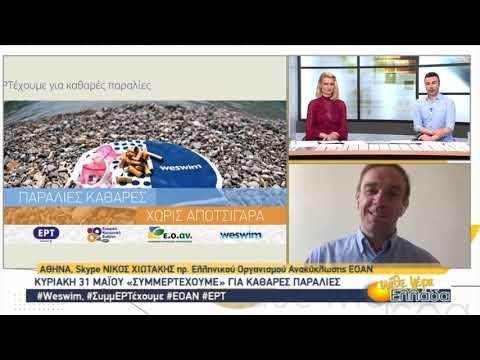 ΣυμμΕΡΤέχουμε για καθαρές Παραλίες | 29/05/2020 | ΕΡΤ