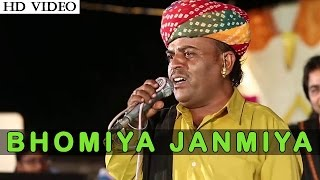 Champe Khan Live 2015 | 'Bhomiya Janmiya' | FULL VIDEO Song | Rajasthani Desi Bhajan | NEW Song