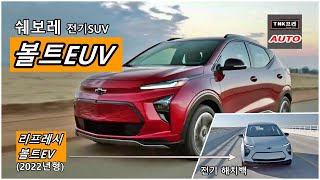[TNK프리오토] 슈퍼크루즈 탑재 볼트 EUV 공개, 볼트 EV 리프레시 모델도 함께 -기능과 디자인둘러보기 ( 2022 Chevy Bolt EUV & Bolt EV )