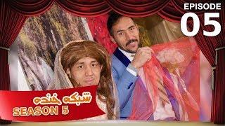 Shabake Khanda - Season 5 - Episode 5