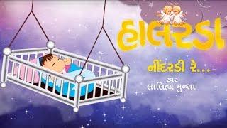 Neendardi Re | Gujarati  Halarda (Lullaby) Song | Animated song | Lalitya Munshaw | Red Ribbon Kids