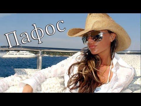 Плюсы и Минусы Отдыха в Пафосе! #Отели! Элитные пляжи Пафоса (Кипр)!