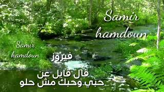 فيروز & قال قايل عن حبي وحبك مش حلو تحميل MP3