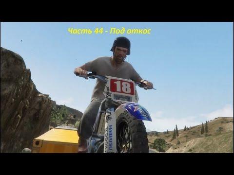 GTA 5 прохождение На PC - Часть 44 - Под откос