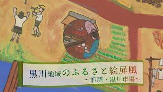 【山内ふるさと絵屏風】黒川編 箱膳 黒川市場