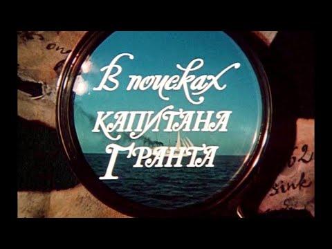 В поисках капитана Гранта (1985) приключения видео