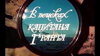 В поисках капитана Гранта (1985)