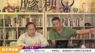 上海解放 從國際金融中心到四人幫巢穴 - 15/07/20 「還看歷史」長版本