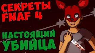 Five Nights At Freddy's 4 - НАСТОЯЩИЙ УБИЙЦА