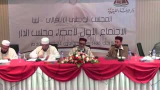 الاجتماع الأول لأعضاء مجلس دار الإفتاء الليبية