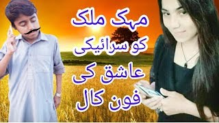 Mehak Malik Ko Saraiki Aashiq Ki Phone Call | Haye Ni Tera Koka Koka | M M YOU TV