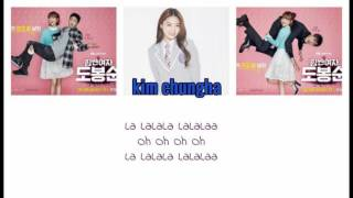 KIM CHUNGHA  [PIT-A-PAT] LYRICS OST STRONG WOMAN DO BONG SOON