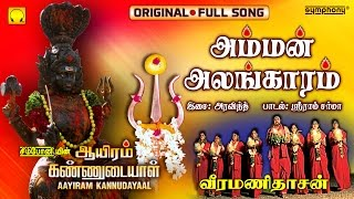 Amman Alangaram  Veeramanidasan  Full Song