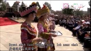 汪玲 Ling Vaj - 苗族迎宾曲 (Nkauj Tos Qhua) Version 2014 - Performance Cut