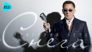 Григорий Лепс -  Снега  (Official Audio 2017)