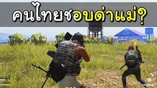 ทำไมคนไทยชอบด่าแม่ PUBG LITE [เกมด่าออนไลน์]
