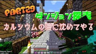 【Minecraft】村と村を繋ぐハマグリ【ゆっくり実況】part29
