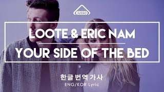 Loote - Your side of the bed (ft. Eric Nam) [한글 / 가사 / 번역 , ENG - KOR Sub Lyric Video]