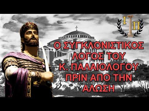 Ο τελευταίος ηρωικός λόγος του Κωνσταντίνου Παλαιολόγου πριν την Άλωση της Κων/πολης