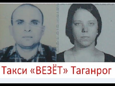 в Таганроге не везёт Везёту и Фурсовым. Таганрог