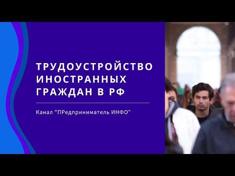 Новые правила трудоустройства иностранных граждан в РФ / HD-1080p