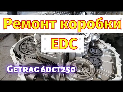 Фото к видео: Ремонт коробки EDC DC4 Renault