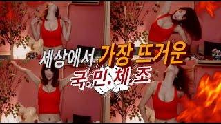 [남순] 세상에서 가장 뜨겁고 화끈한 국민체조 By셀리 /161108