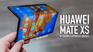 Распаковка нового Huawei Mate XS за ~200.000 рублей. А что там с сервисами Google?