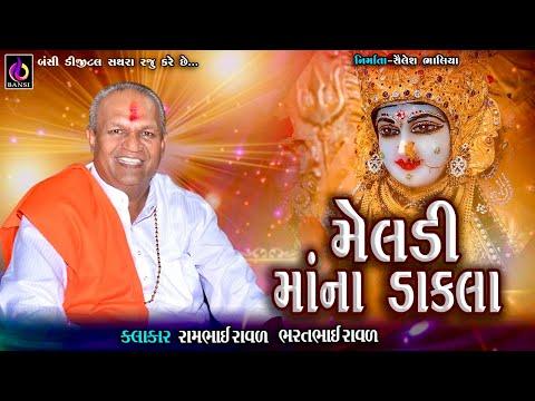 રામભાઇ રાવળની રમજટ    RAMBHAI RAVAL NI
